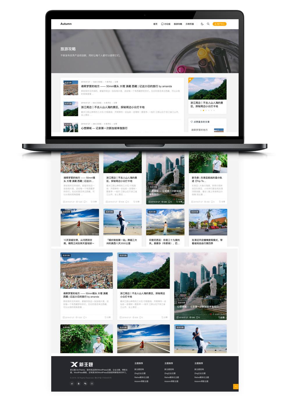 【Autumn-Pro】基于WPJAM插件制作的高性能博客主题[WordPress主题]插图