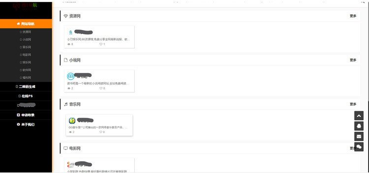 【PHP导航源码】一个非常简易的导航网站源码含有申请收录插图