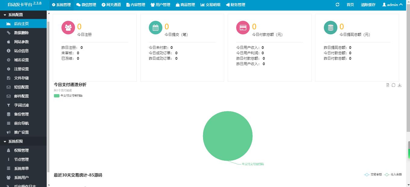 【亲测有演示】运营级自动发卡平台源码,支持多用户入驻,功能超强大,多支付接口,微信公众号发卡插图3