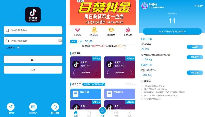 【抖音客】新版UI短视频点赞任务平台系统完美运营级别[等级功能+信誉积分+保证金]插图