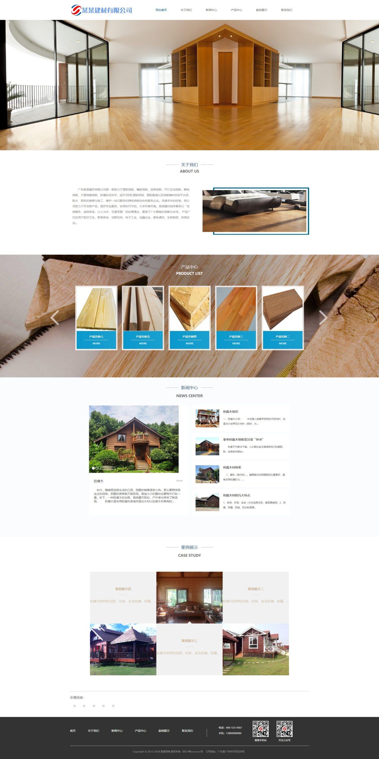 【易优cms企业模板】H5响应式网站木制建筑装饰材料建筑装饰公司网站源代码插图
