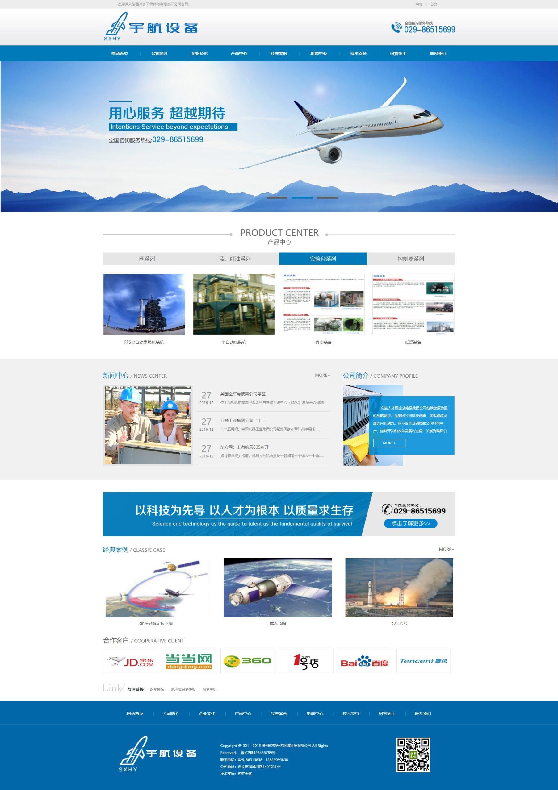 织梦dedecms模板中英双语航天机器设备类各种机械设备电子产品类公司下载(带移动端)插图