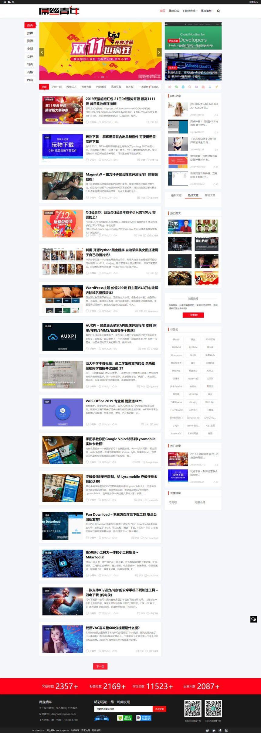 【LIiu-One二开主题】最新仿吊丝青年网站文章资讯自媒体通用WordPress主题插图