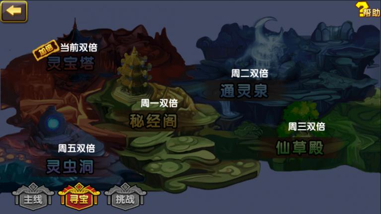 【凡人诛仙手游】一键安装即玩服务端[教程+GM后台+双端]插图2