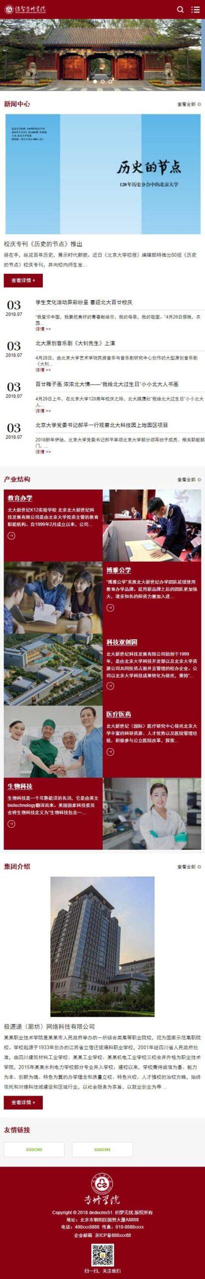 织梦红色学校网站dede模板源码[自适应手机端]插图1