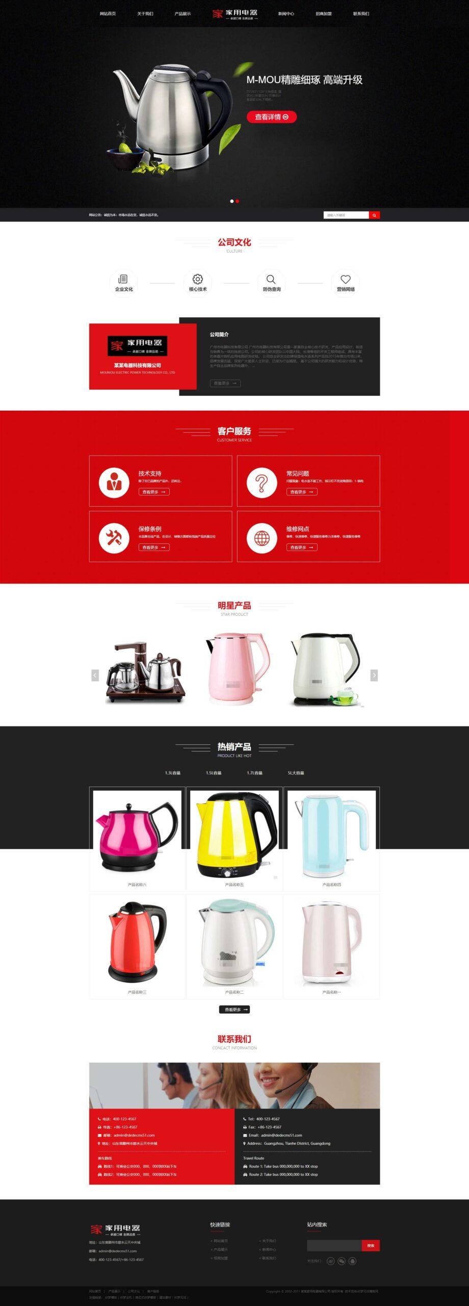 电器产品电水壶电器产品机器设备dede织梦网站模板免费下载[带手机端]插图