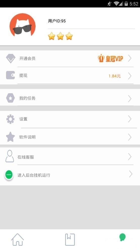 E4a安卓机挂机网赚app源码-带提现带后台管理自动生成密卡插图1