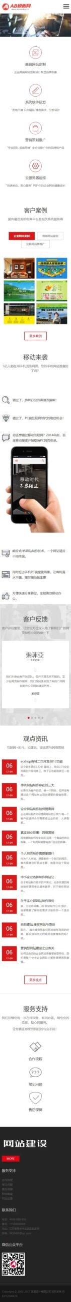 鹤云资源博客-红色响应式网络建设企业网站织梦dede模板源码[自适应手机版]插图1