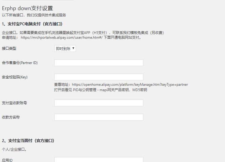 Erphpdown:[包含9.5~11.2最新版]会员收费下载wordpress插件强大的WordPress 虚拟资源商城中文插件,VIP收费下载插件,最新更新版本插件合集,会员收费下载wordpress插件/美化/卡密批量生成/积分功能插图