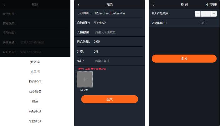 最新更新USDT虚拟币排单 虚拟钱包理财投资程序带商城支持商家入驻(未测试)插图1