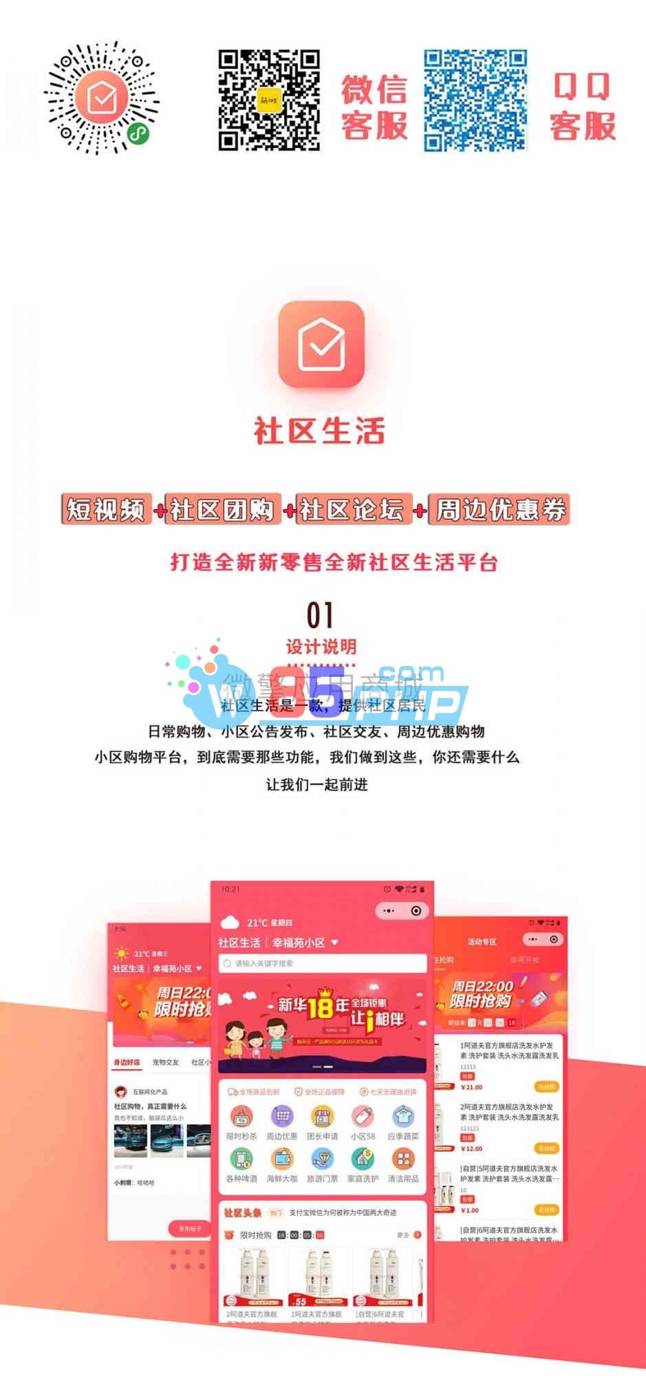 奇店社群社区团购 V5.6.2商业版,微信小程序源码插图