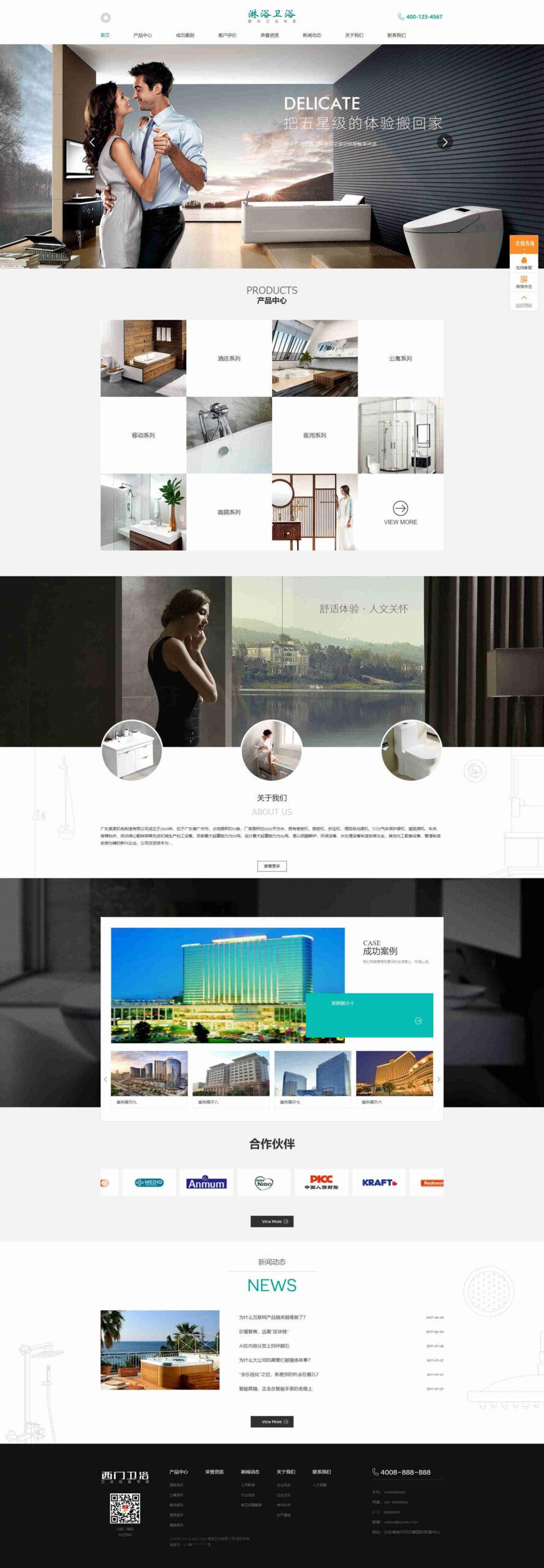 【织梦cms卫浴模版】dedecms家居卫浴企业官网H5移动智能终端插图