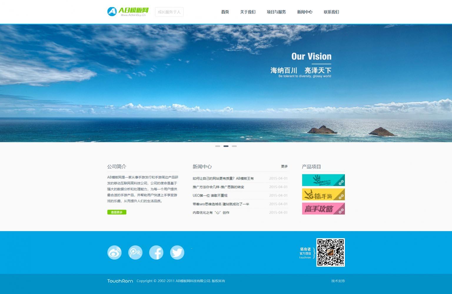 鹤云资源博客-织梦HTML5浅蓝白色软件公司集团通用网站织梦dede模板源码插图