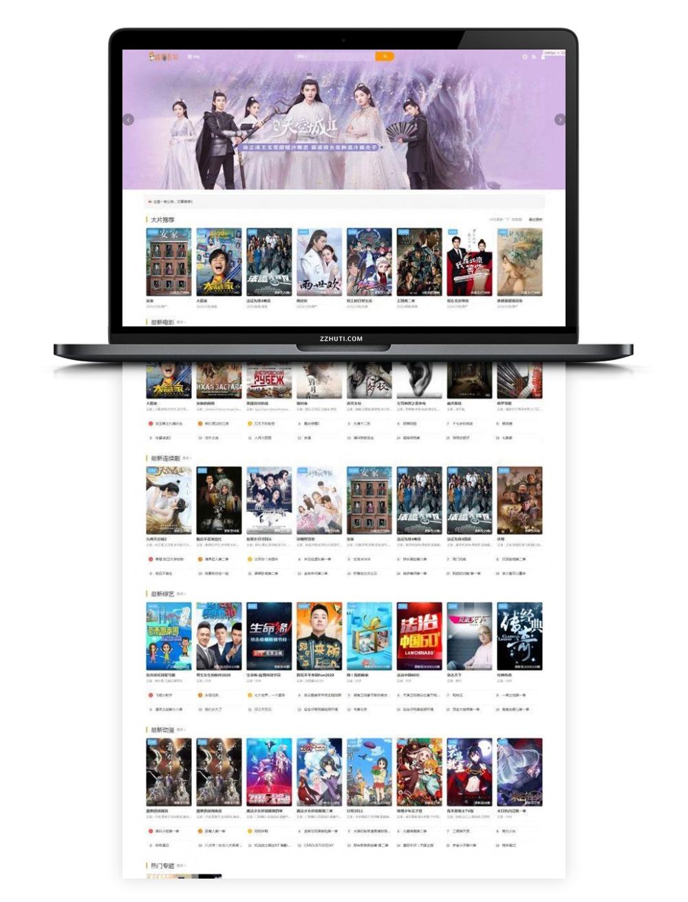 【苹果CMS模板】高大上的苹果cmsV10影片网站模版带后台管理无数据加密插图