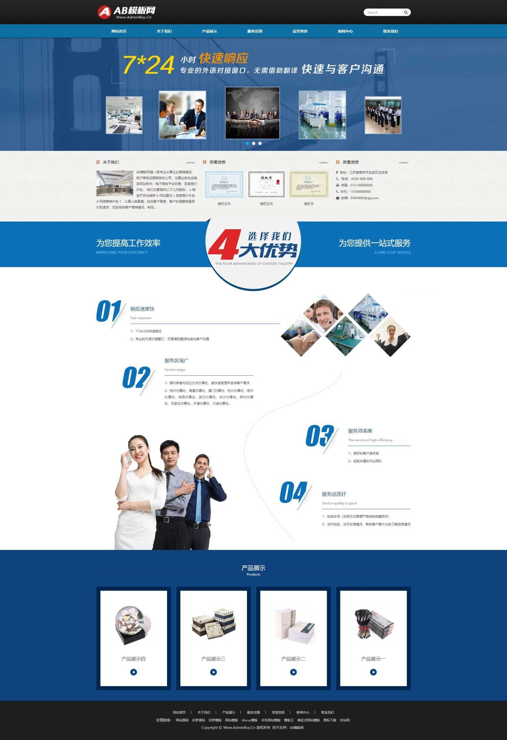 鹤云资源博客-食品包装公司企业网站织梦dede模板源码[带手机版数据同步]插图