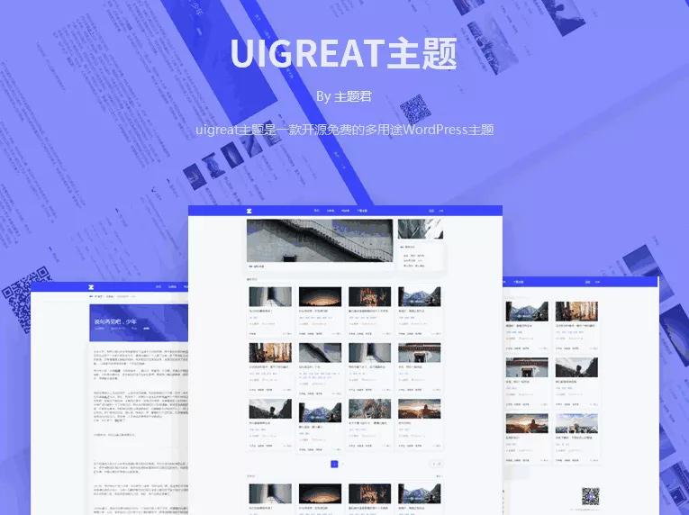 鹤云资源博客-【Uigreat v1.5.1主题】 WordPress平扁设计风格文艺范儿简约视觉效果blog主题风格模版下载插图