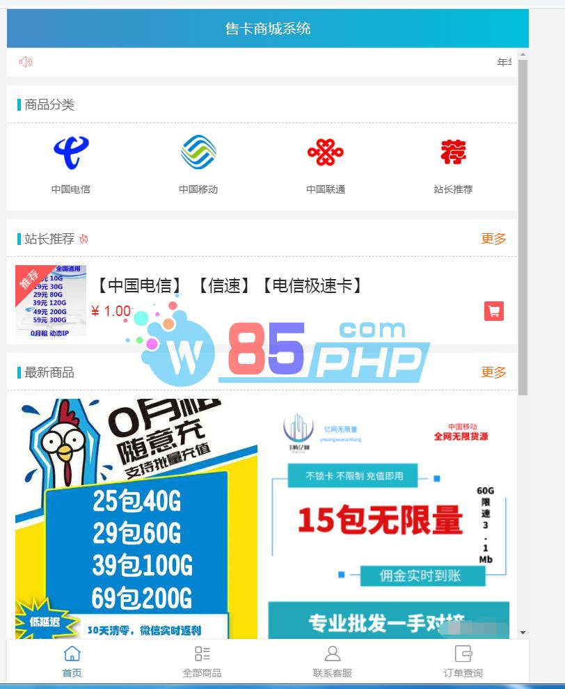 流量卡销售网站最新源码 支持开通分站插图