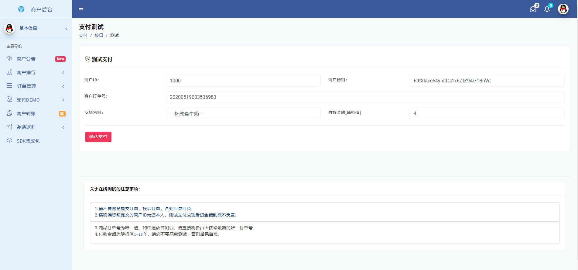 【免签支付】捷兔云PAY新版本开源系统版三方第四方免签支付款网站源码插图1