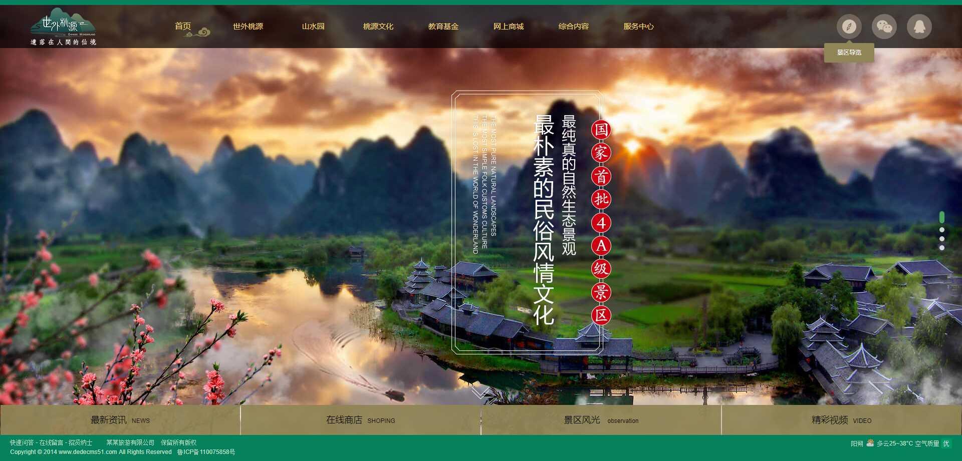 织梦旅游旅行景区企业网站类dede织梦模板下载源码分享[带移动手机端]插图