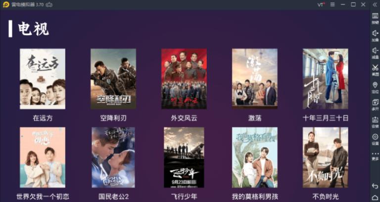 【TV盒子】2020最新电视盒子TV源码开源电视影视APP影视源码插图