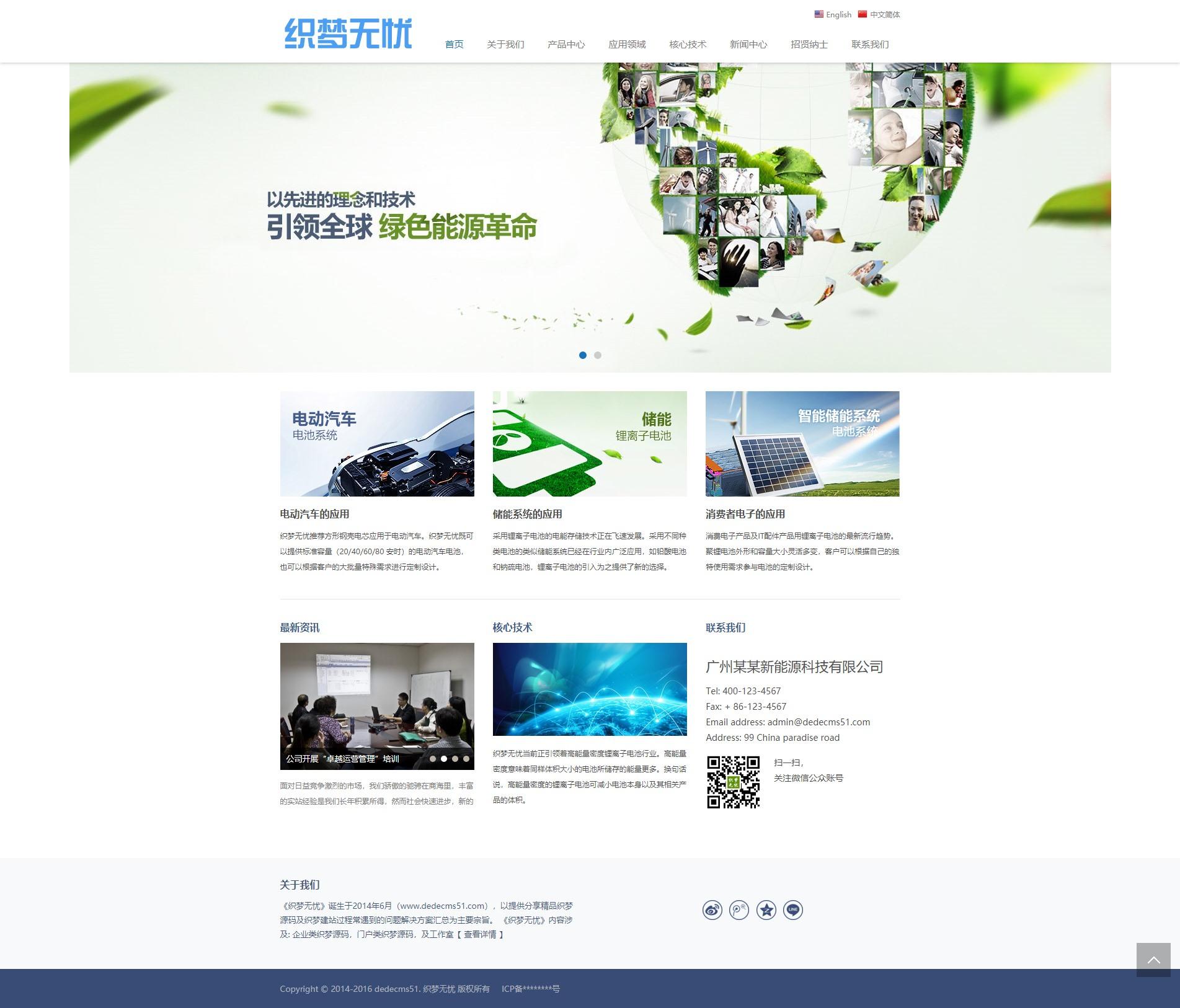 (自适应中英双语)翠绿色新能源技术机器设备公司织梦网站模板DEDECMS模板下载源代码插图