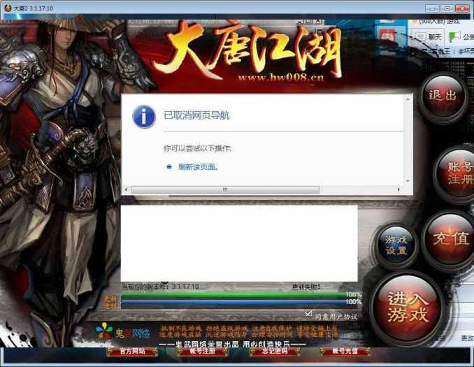 【大唐2网单服务端】6月一键安裝游戏程序虚拟机版插图3