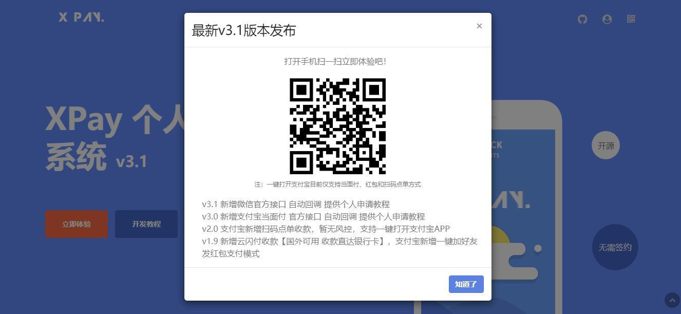 Xpay-3.1版 全开源无授权免签约支付源码资源插图1