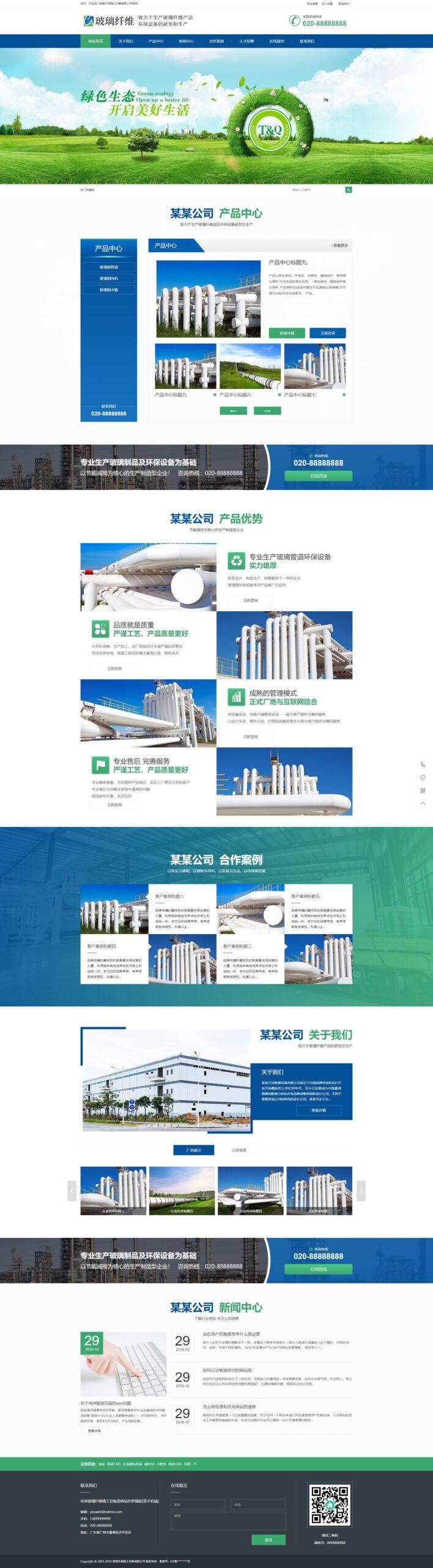 【织梦cms玻璃纤维】全新营销推广型环保玻璃纤维精网址dede企业模版插图