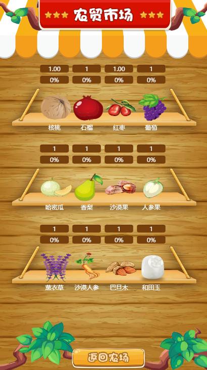 区块链农场规划手机游戏金子生态园区块链技术源代码虚拟农场+栽种挖币插图1