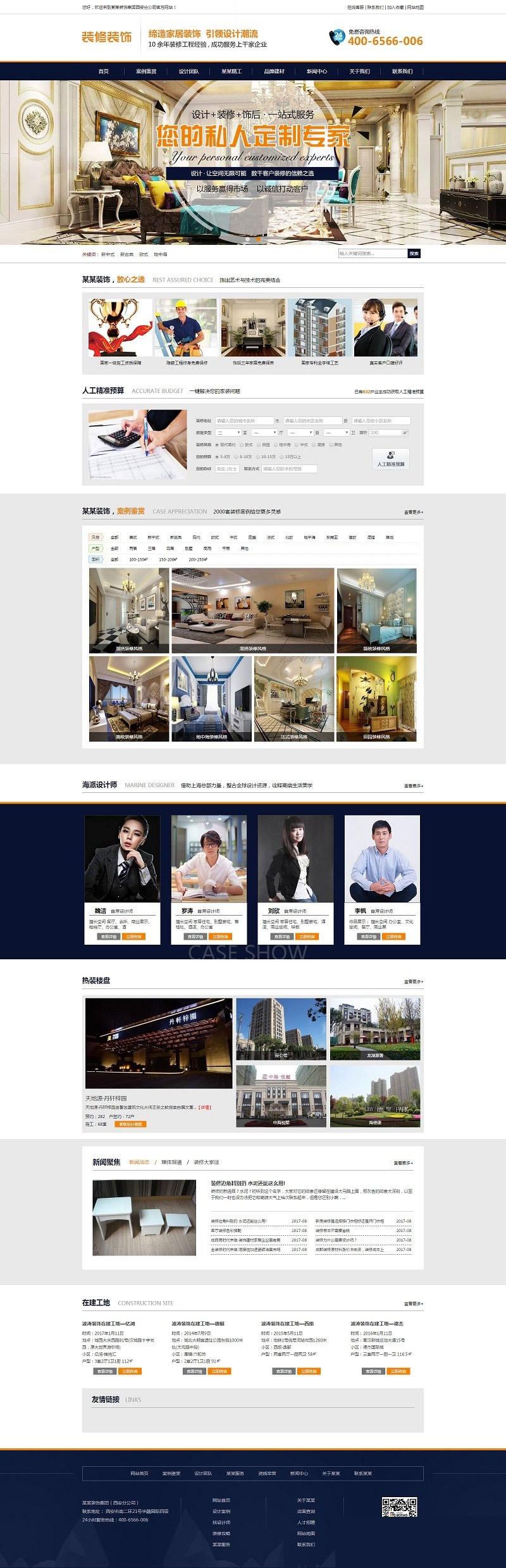 居家装修装饰工程装修企业网站源码织梦cmsdedecms模板源代码插图
