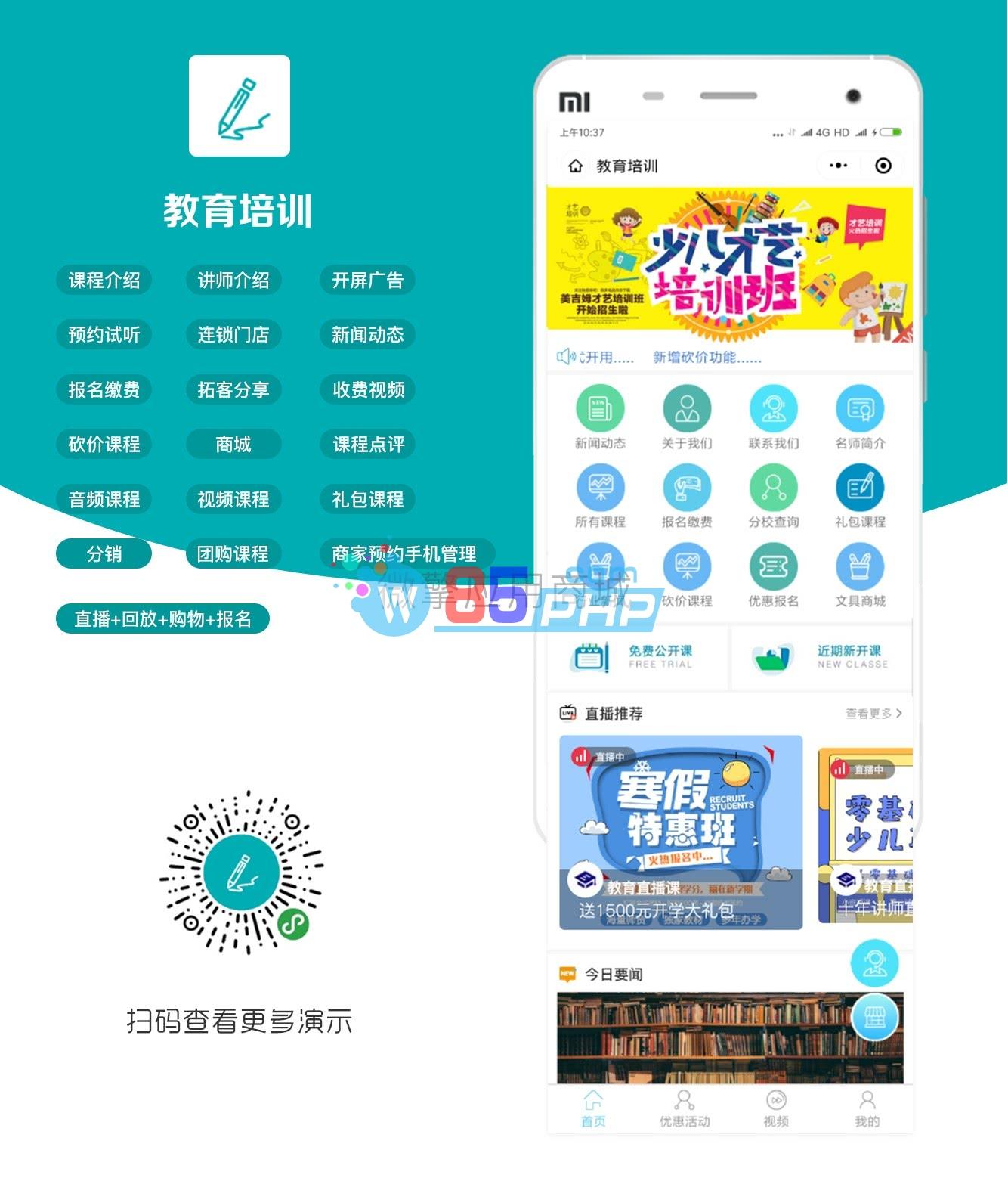 鹤云资源博客-【微擎功能模块】教育培训学校插图