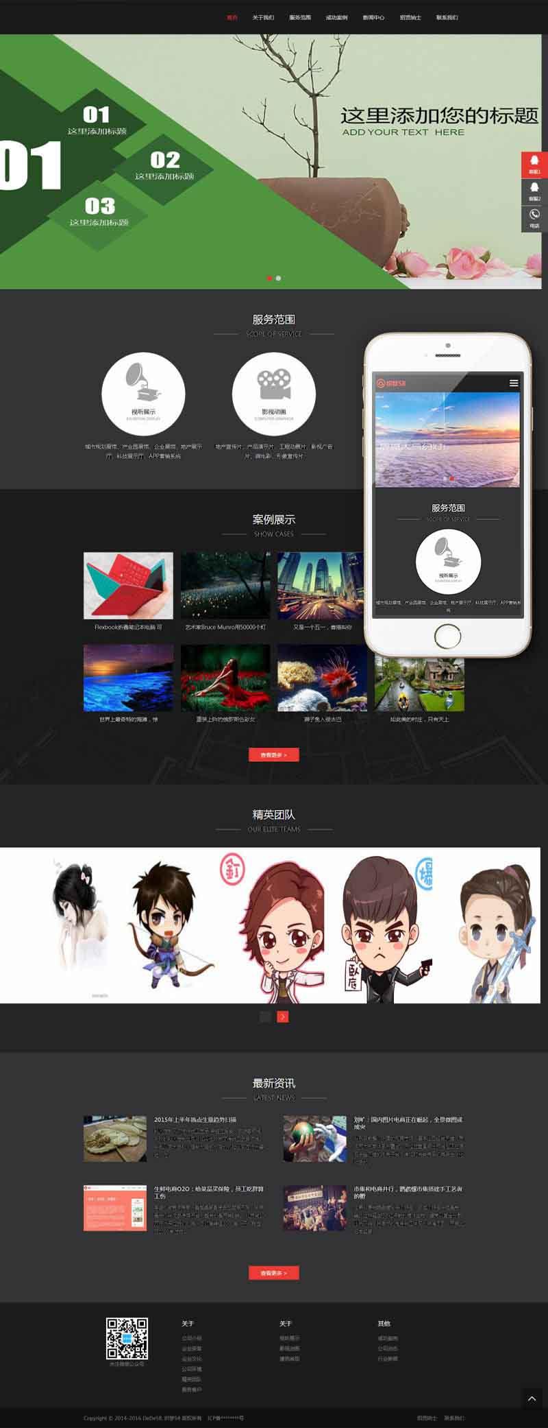 鹤云资源博客-影视动画,文化传媒网站,响应式,织梦模板(自适应设备)插图1
