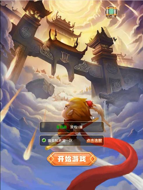 鹤云资源博客-西游H5:大闹天宫H5游戏,源码含详细搭建教程插图
