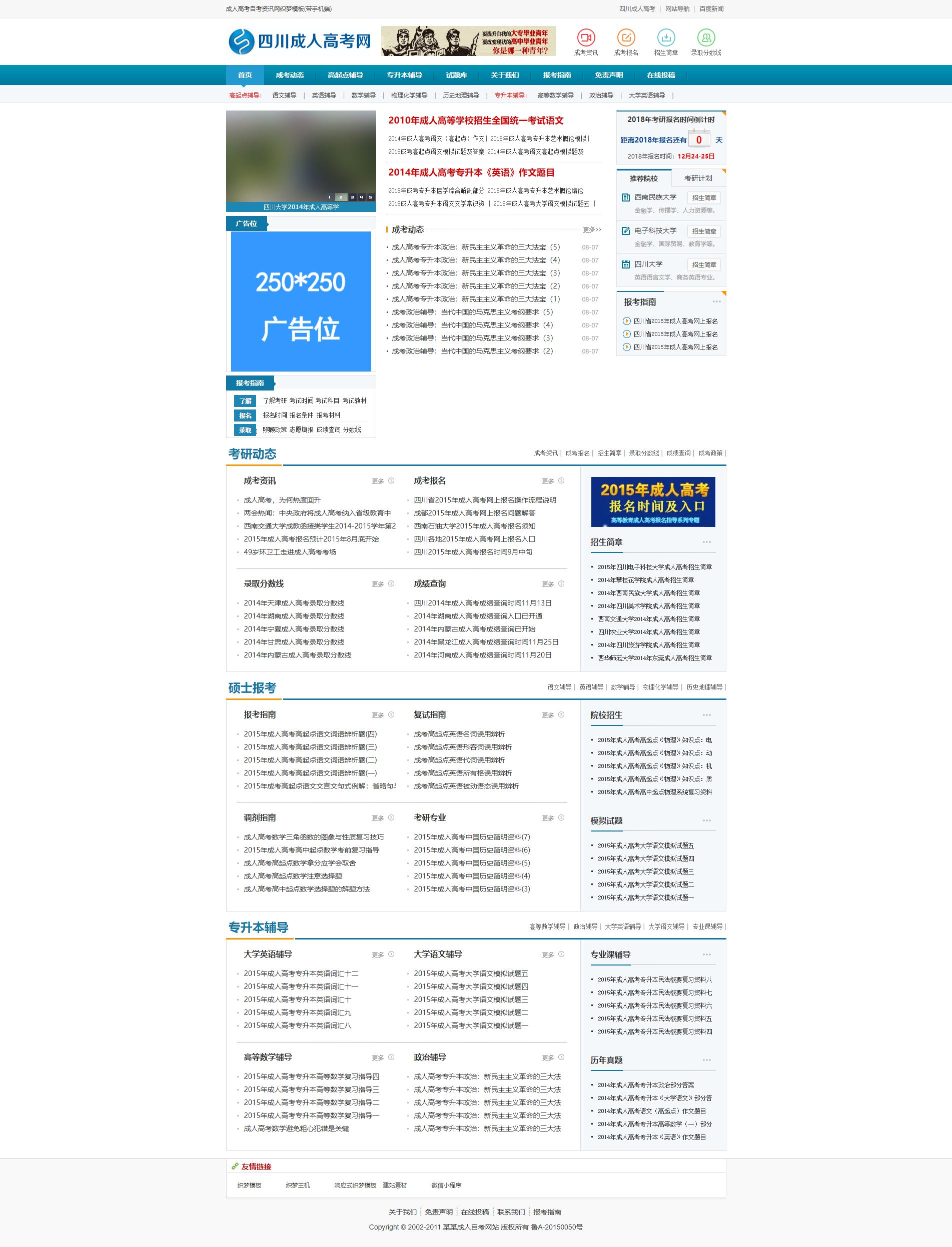 鹤云资源博客-新升级成人高考自考网织梦网站模板dede网站源码下载带手机版插图