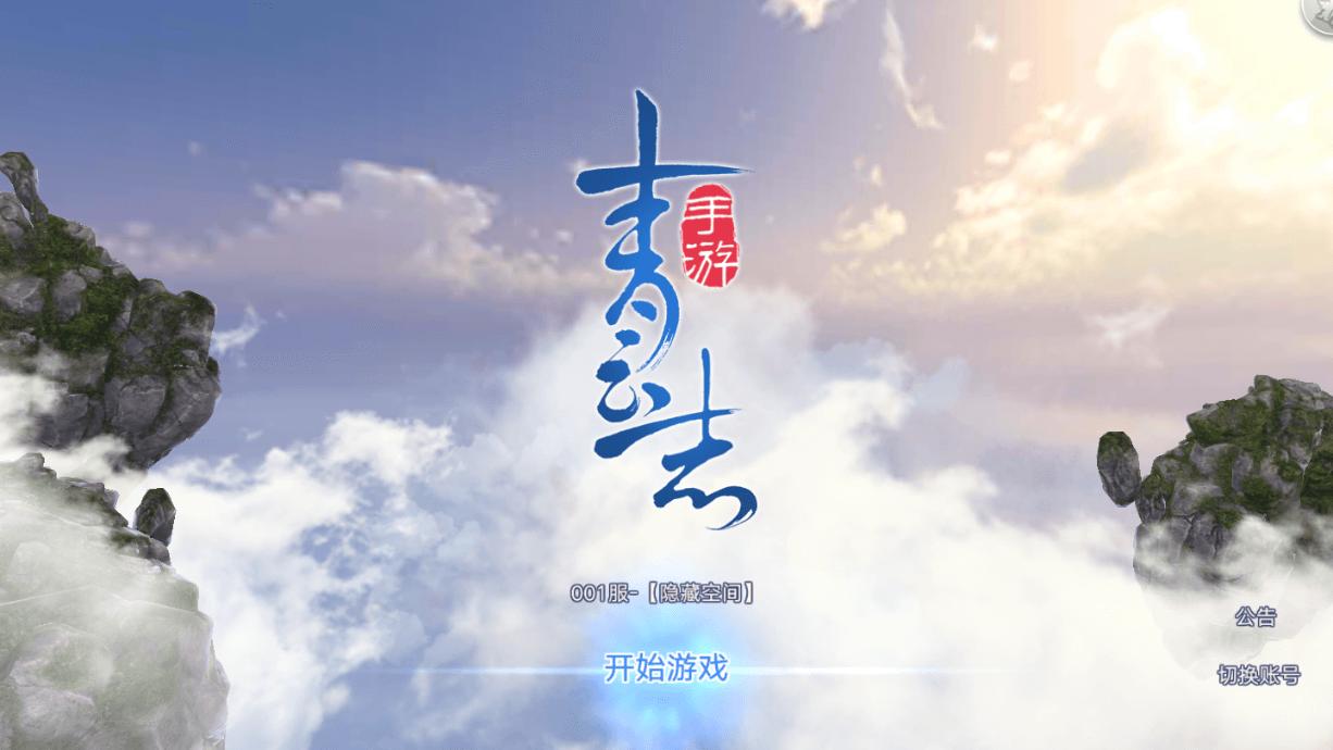 【青云志手游】考古服务端游戏源码+教程+补丁+安卓+IOS双端源码插图