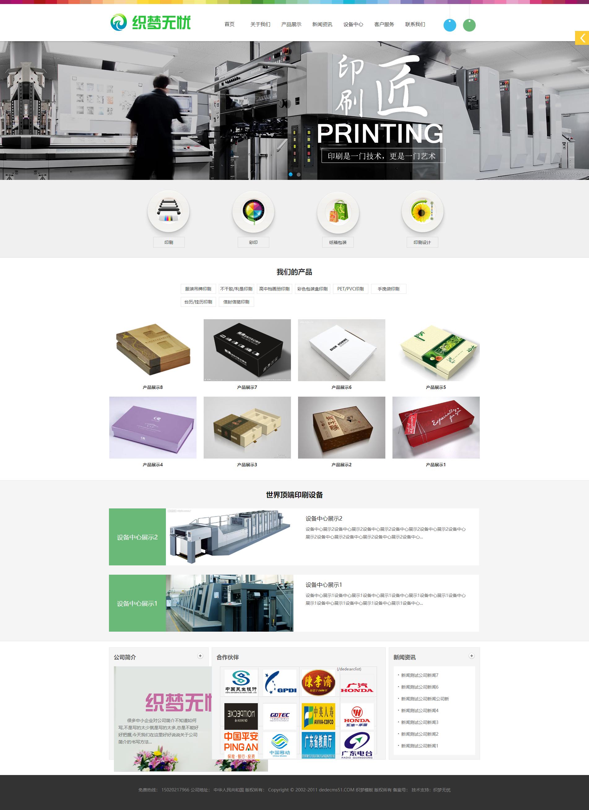 包装印刷广告创意设计/图文公司企业官网织梦网站dedecms模板免费下载带移动端插图