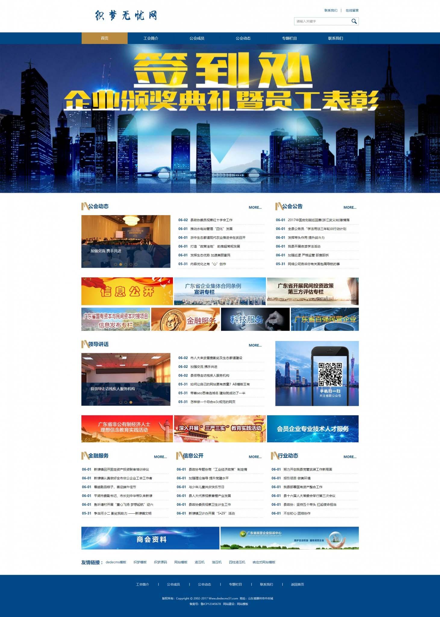 织梦模板工商工会协会政府商会类网站dede织梦模板下载[带手机版]插图