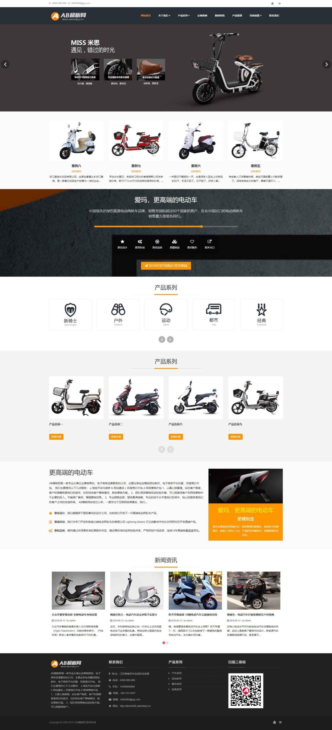 电动车企业网站织梦dede模板源码[自适应手机版]插图