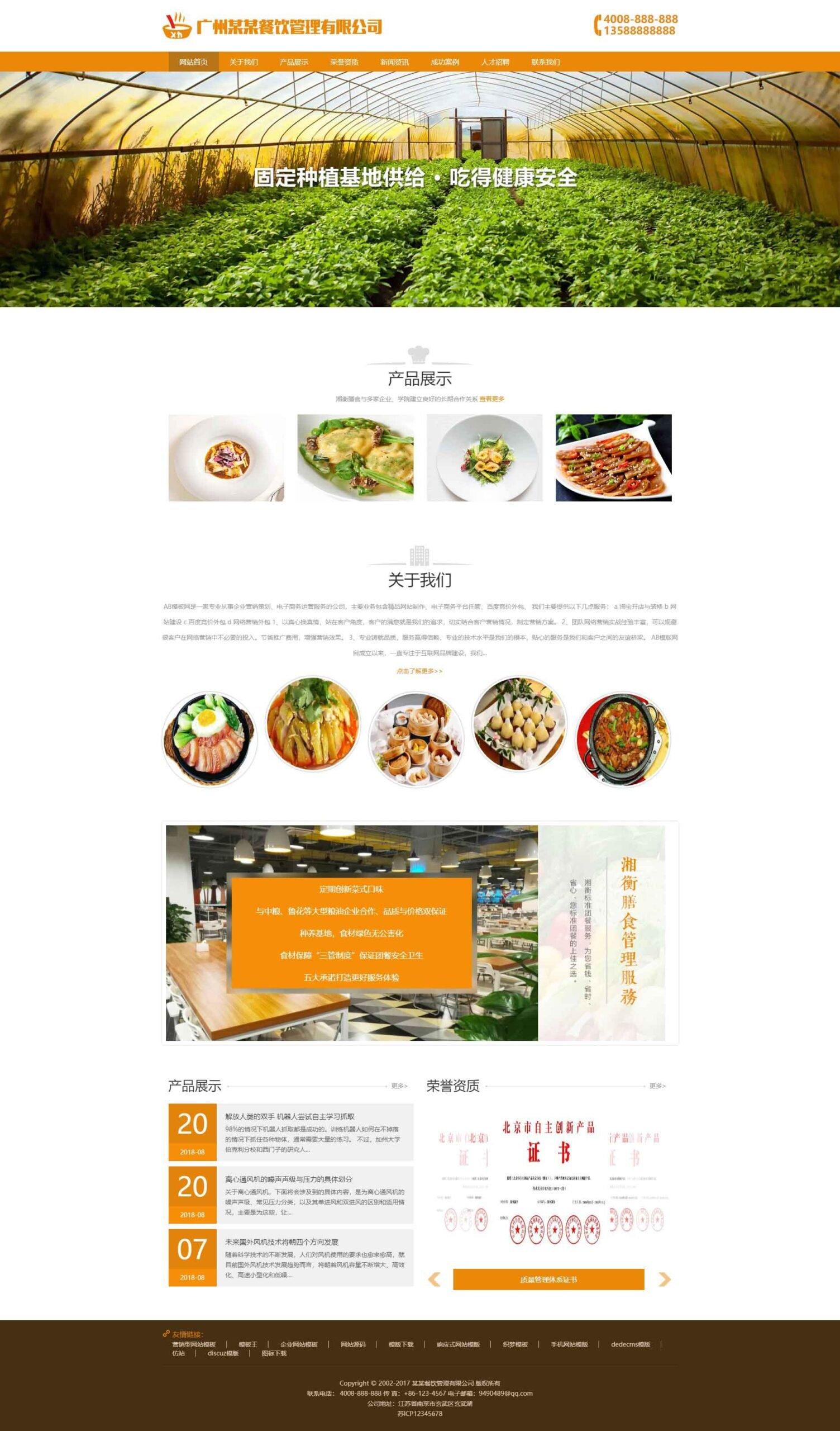 餐饮管理企业网站织梦dede模板源码[自适应手机版]插图