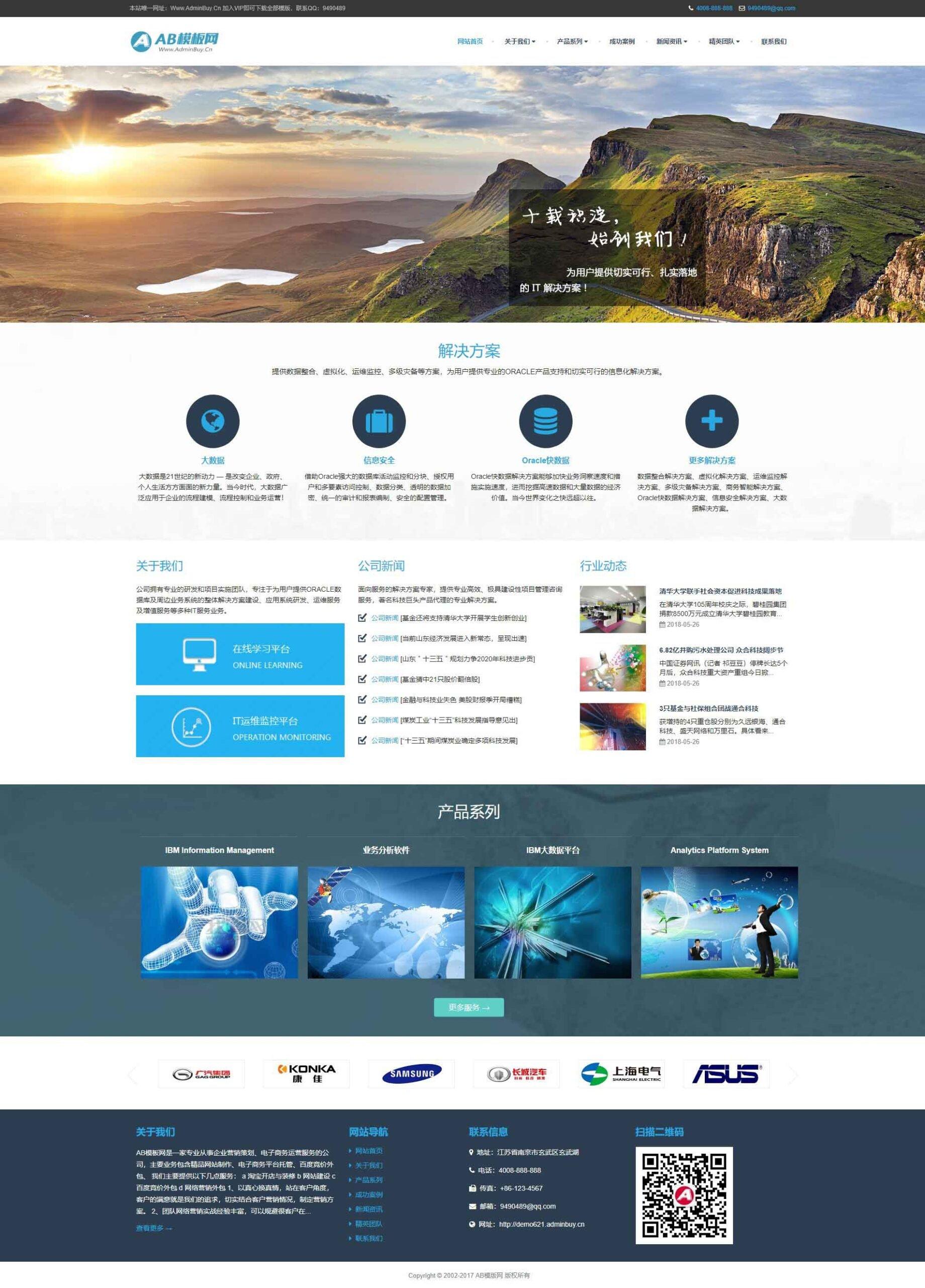 科技企业网站织梦dede模板源码[自适应手机版]插图