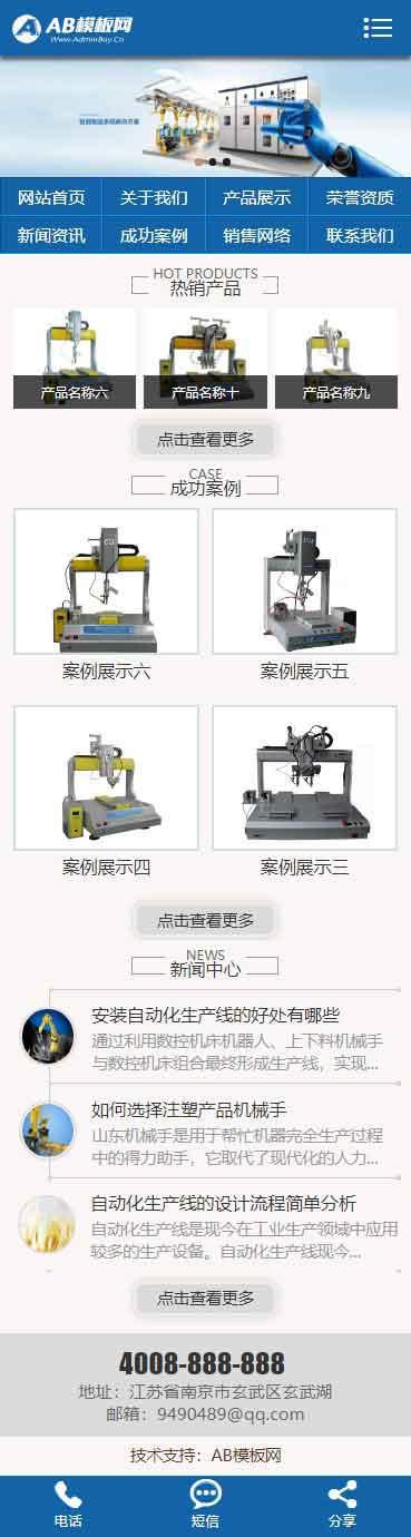 自动化机器人企业网站织梦dede模板源码[带手机版数据同步]插图1