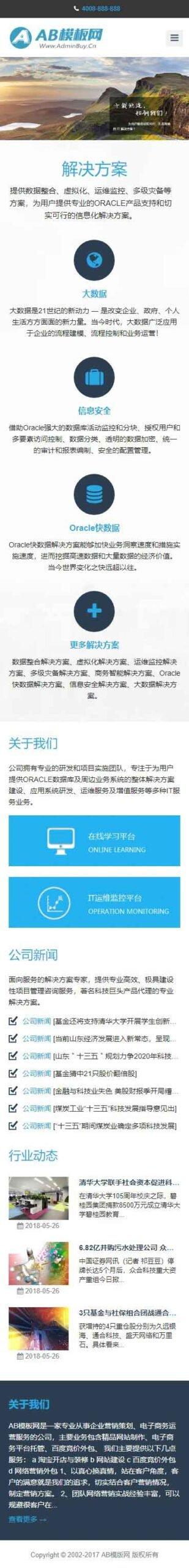 科技企业网站织梦dede模板源码[自适应手机版]插图1