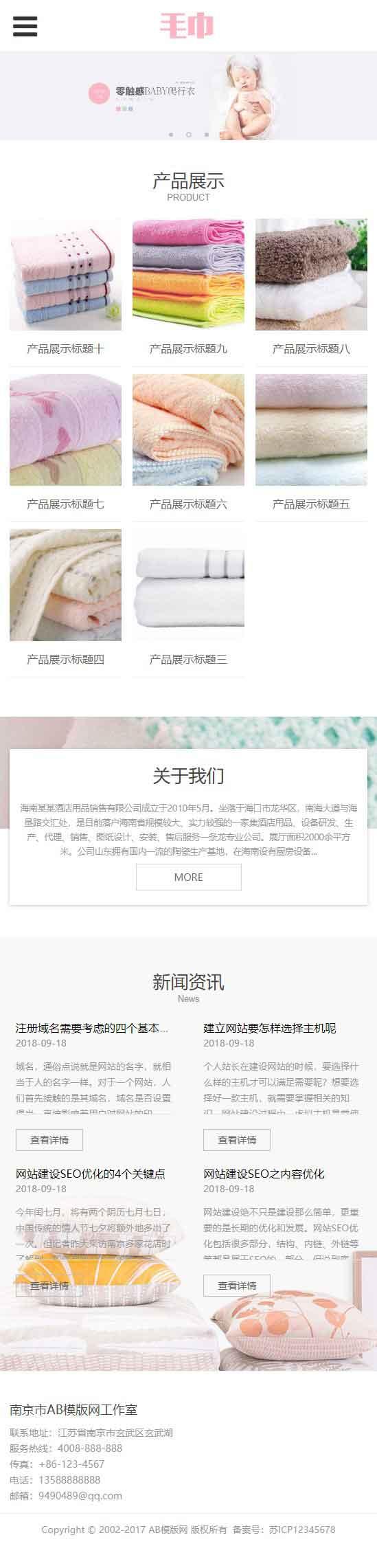 生活用品毛巾企业网站织梦dede模板源码[自适应手机版]插图1