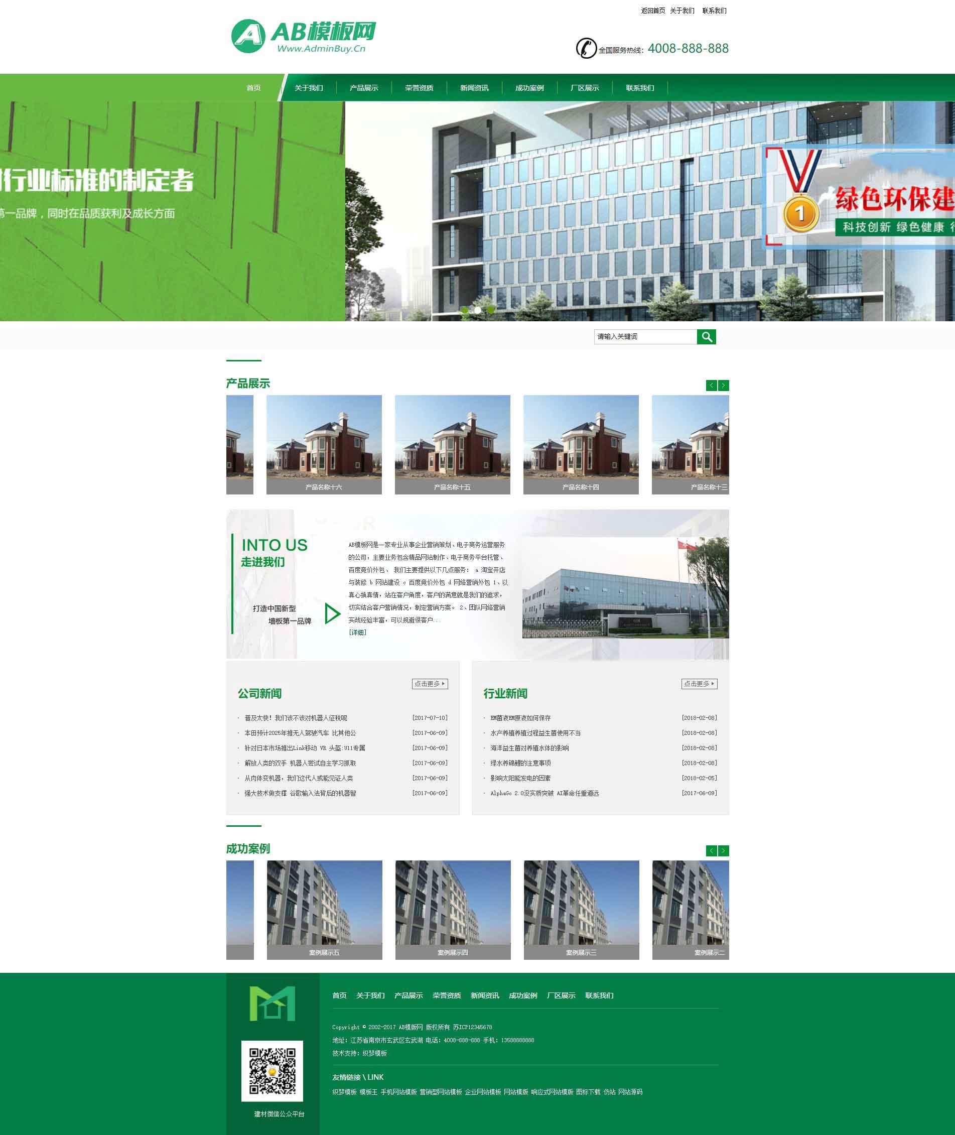 环保节能建材企业网站织梦dede模板源码[带手机版数据同步]插图