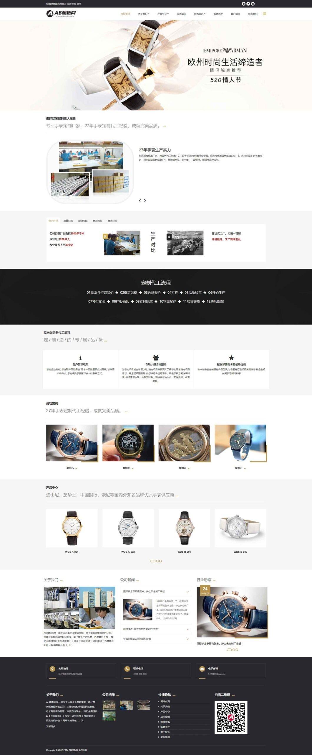 手表生产企业网站织梦dede模板源码[自适应手机端]插图