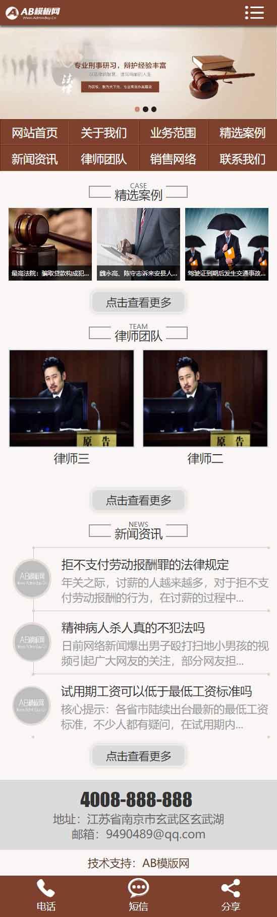 鹤云资源博客-律师事务所网站织梦dede模板源码[带手机版数据同步]插图1