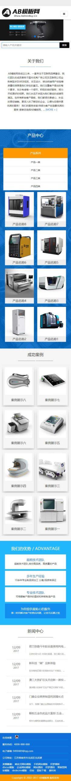 精密仪器零件五金企业网站织梦dede模板源码[自适应手机版]插图1