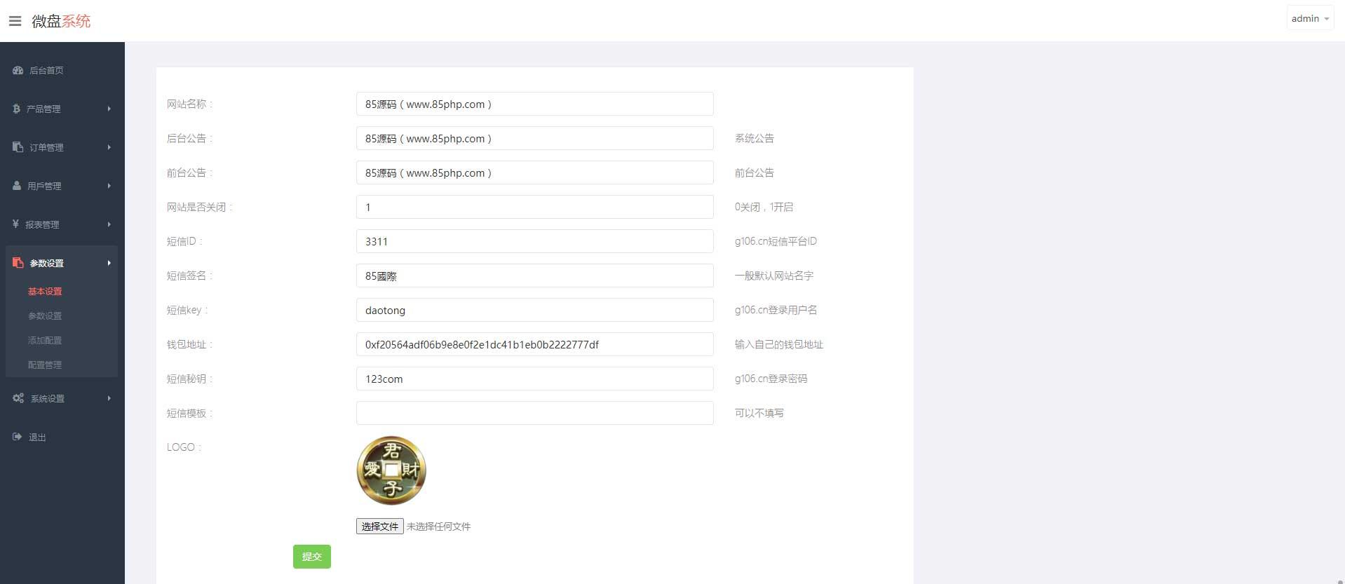 【繁体字微盘系统】USDT微交易时间盘+K线完整[已清后门+去除广告]插图4