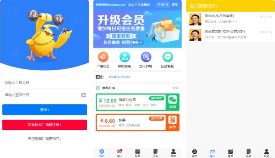 鹤云资源博客-【点赞系统】全新蓝色UI+后台模板[无加密+已清后门]插图2