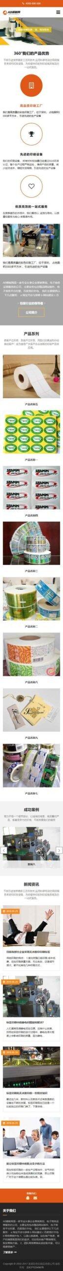 彩色包装印刷企业网站织梦dede模板源码[自适应手机版]插图1